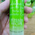 オーガニック美白美容液「素肌レシピ ホワイスチャーエッセンス」で透明感のあるもっちり肌へ