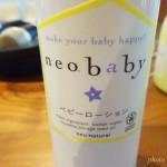 赤ちゃんとママが一緒に使える!敏感肌でも安心!100%自然由来化粧水「neobaby(ネオベビー) ベビーローション」