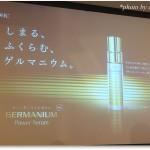 「DHCGEパワーセラム」展示・説明会と使用感の口コミ