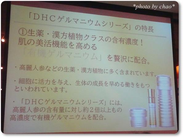 DHCGEセラム20151112-3