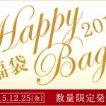 中身公開!テラクオーレ福袋2016販売スタート!
