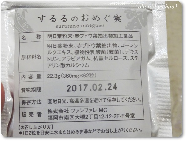 sururu20160113-4