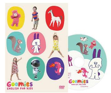 グーミーズ幼児英語DVDの効果、徹底レビュー+効果的な学習方法