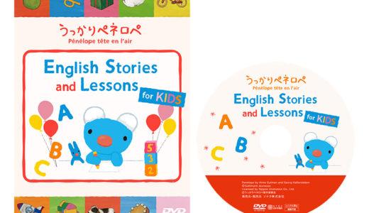 幼児英語DVDうっかりペネロペの感想、徹底レビュー【グーミーズと比較】