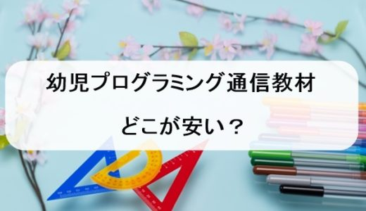 幼児プログラミング通信講座教材おすすめ7選費用比較【安いのは?】