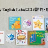 Baby English Labo口コミ感想
