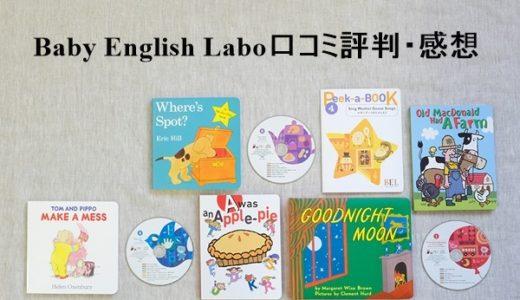 Baby English Labo 口コミ評判・感想レビュー