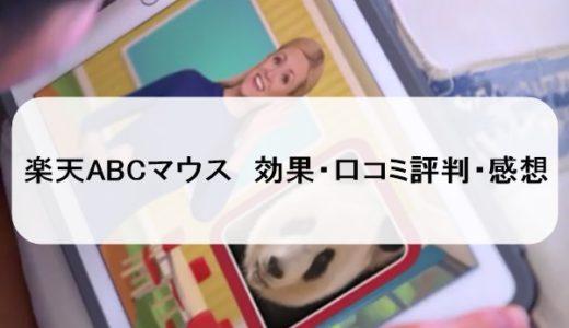 楽天ABCマウスの効果・口コミ評判・感想レビュー