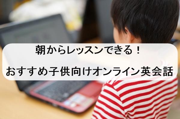 子供 オンライン英会話 朝
